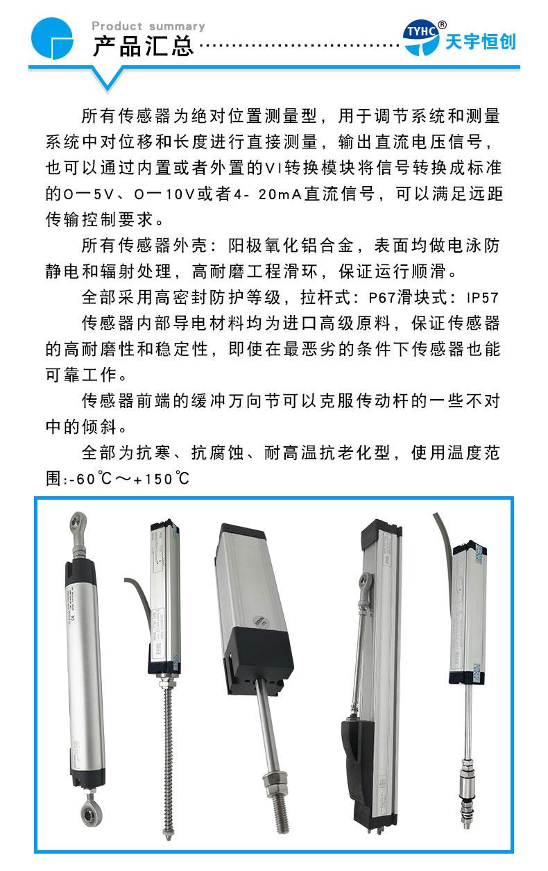 KPC铰接电子尺