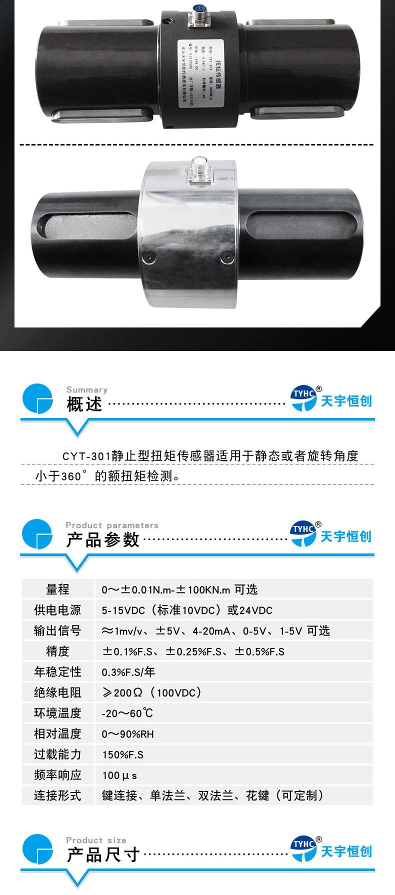 CYT-301 静态扭矩传感器