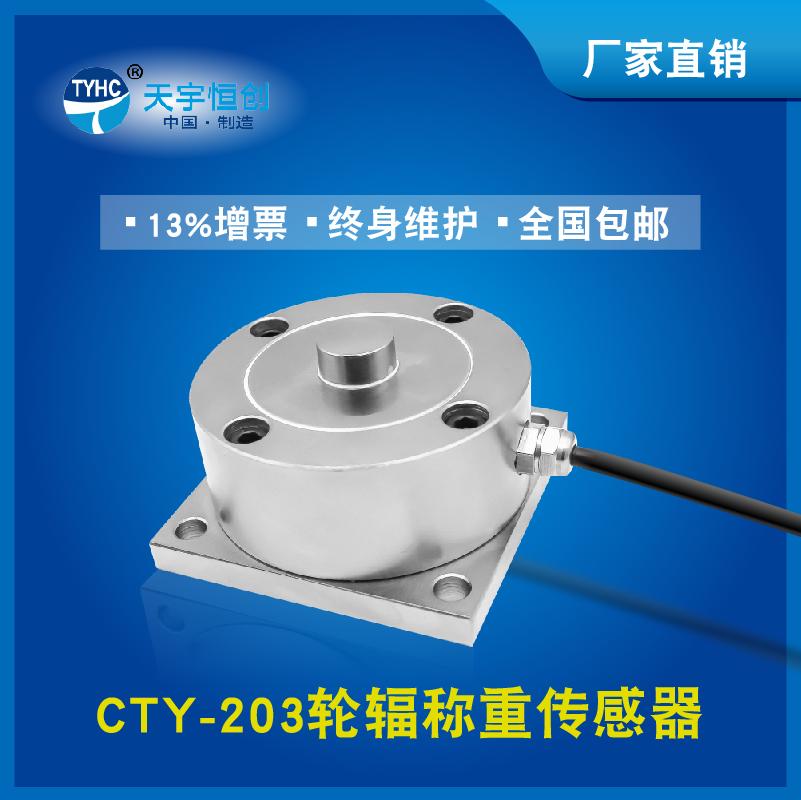 CYT-203 轮辐称重传感器