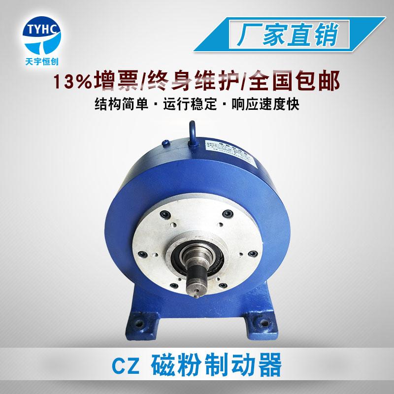 CZ 磁粉制动器