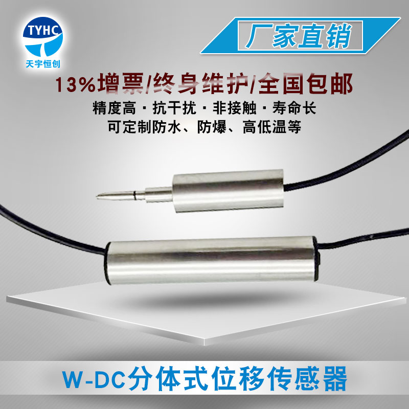 W-DC 分体式位移传感器
