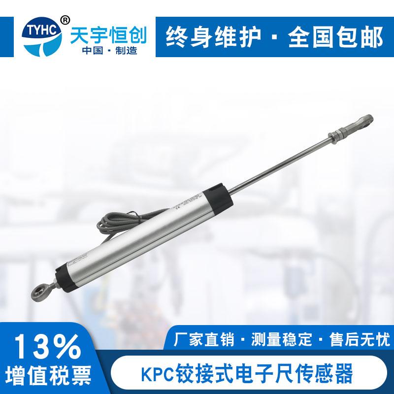 KPC 50-750mm铰接式位移传感器 鱼眼拉杆式电子尺 位移电子尺
