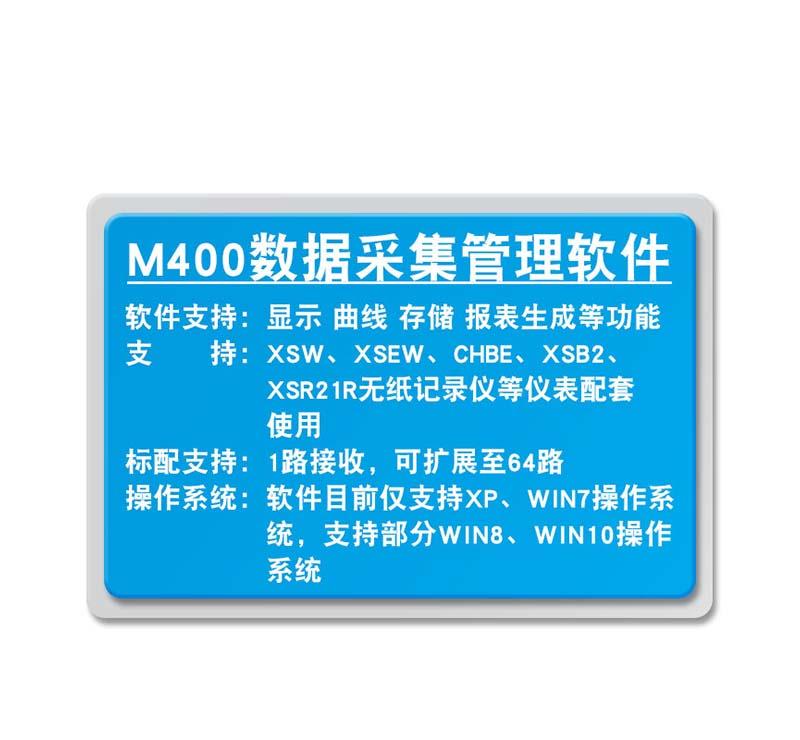 M400数据采集软件