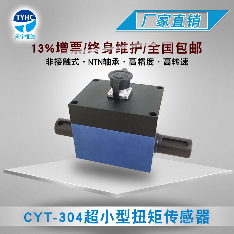 CYT-304 超小型扭矩传感器
