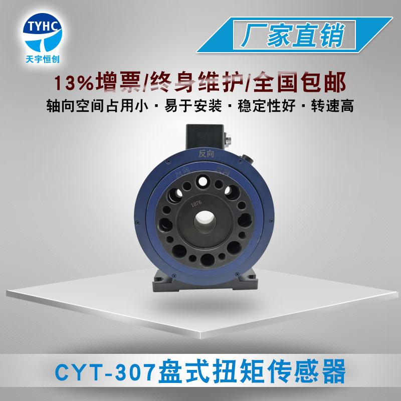 CYT-307 盘式扭矩传感器