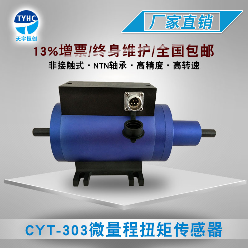 CYT-303 微量程扭矩传感器