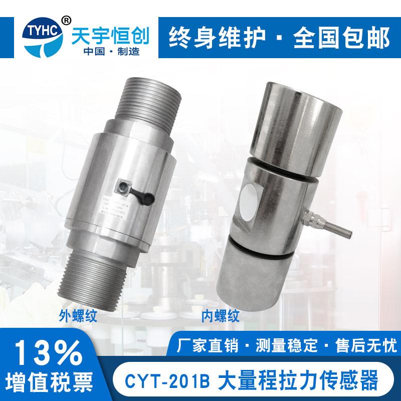 CYT-201B 大量程拉力传感器