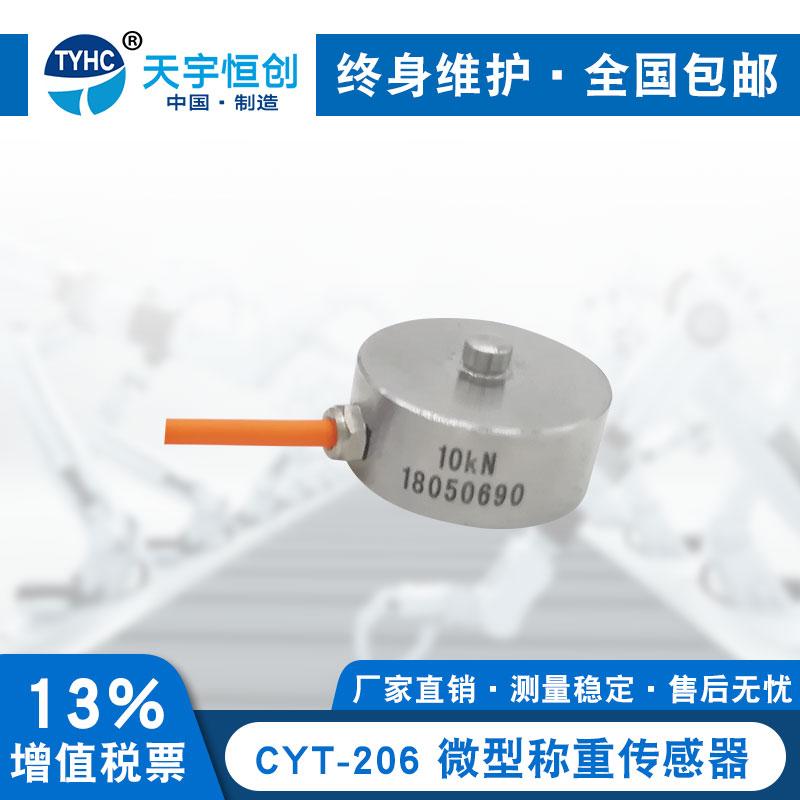 CYT-206 微型称重传感器