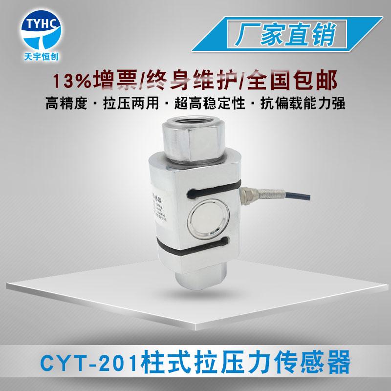 CYT-201 柱式拉压力传感器