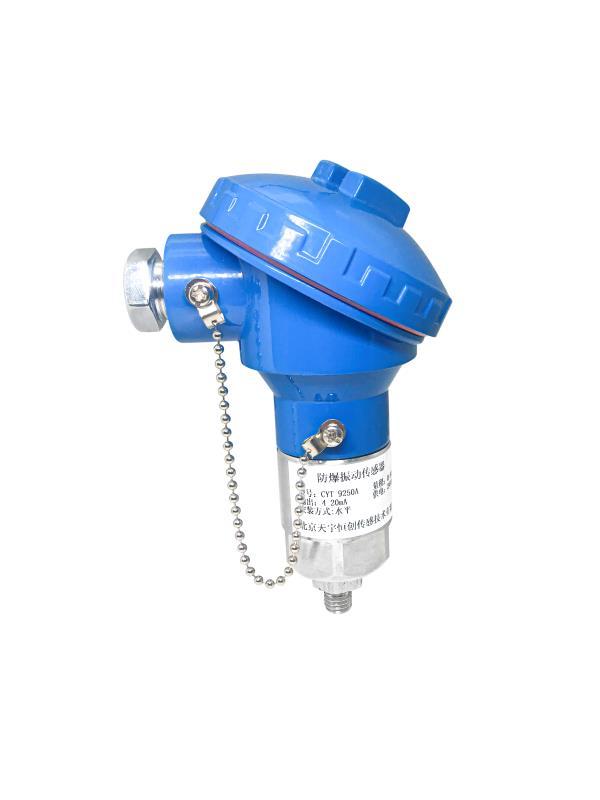 CYT9250A防爆振动变送器