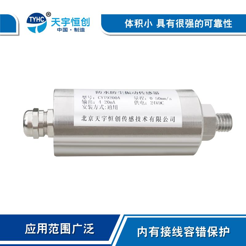 CYT9200A防尘防水一体化振动变送器